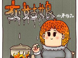 【小矛漫画】灰姑娘 #清新励志#