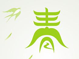 春分/二十四节气/字体设计