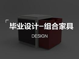 毕业设计纪念——组合家具 江汉大学