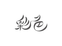 最近做的几个字体设计。