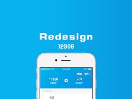 12306重新设计