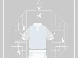【玉京谣】国风少女原创服装设计