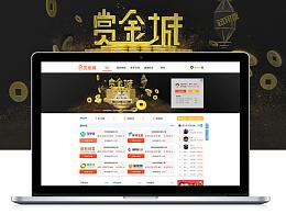 赏金城PC端页面展示——banner设计