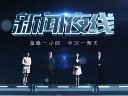 2013新闻夜线宣传片