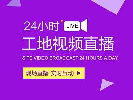24h工地视频直播