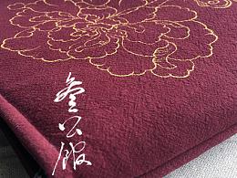 叁公馆·芙蓉·手绘棉麻包