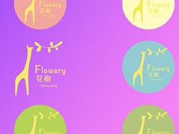 Flowery花樹