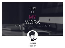 2016年简历