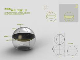 仿生设计-雨露系列-灯具