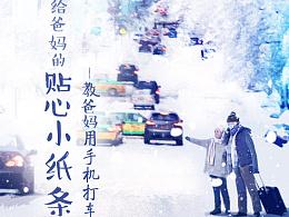 伊利CNY心年指南一米陌生人『滴滴打车篇』