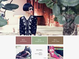 尤姑娘中国风民族风服饰淘宝c店店铺有色调调色测试装修首页效果排版设计展示