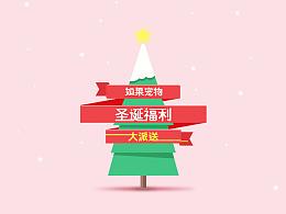圣诞福利—H5小游戏页面设计