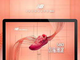 New Balance Jacquard 580系列专题网页设计