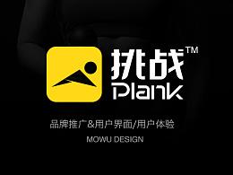 挑战Plank APP概念设计