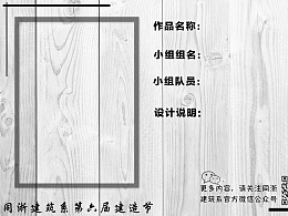 建造节展示牌