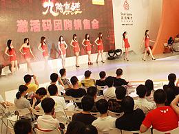 活动——2011蜗牛China joy