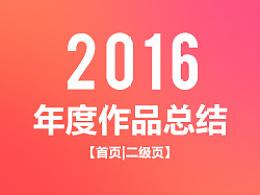 2016年首页合集