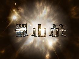 2016字体设计第三季