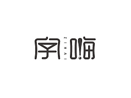 《字嗨》第一期/网络流行词字体设计-苏椿伟