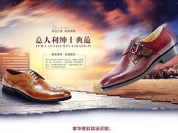 皮鞋二级页面