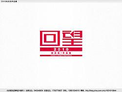 """""""回望2010""""———刘兵克作品集"""