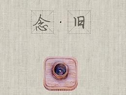 念 • 旧  -   图标手绘设计