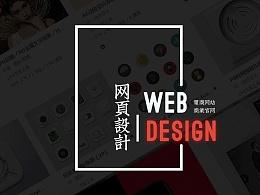 合集-电商网页设计/企业官网website