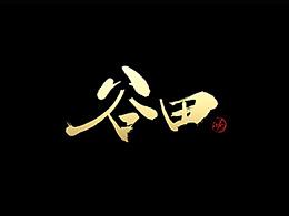 鴻-書(伍.陆)