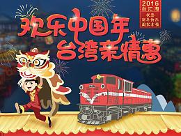 2015 台汇淘 苏宁店铺 新年 首页设计