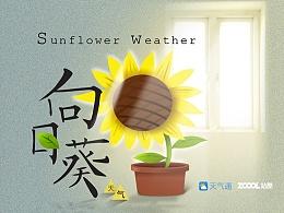 向日葵天气
