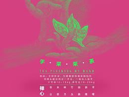 《制茶工序》系列海报