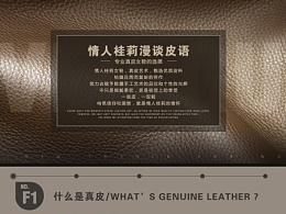 女鞋类目-关于真皮子页面