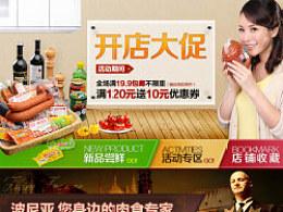 波尼亚肉食 淘宝 天猫 旗舰店主页设计