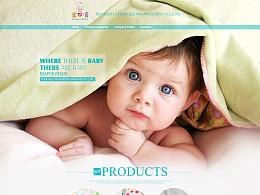 婴幼儿产品 纺织衣物  阿里巴巴国际站旺铺装修