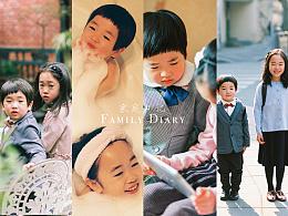 人间小事(三)——家庭日记