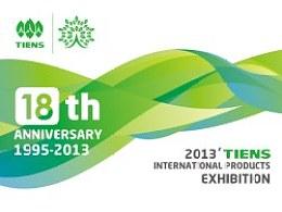 天狮国际18周年展示会方案