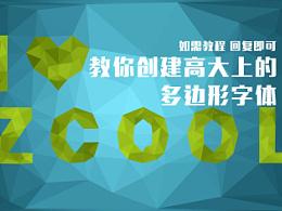 教程预热【I love zcool 二维立体字体制作】vincent设计工作室/程振良