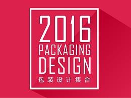 2016包装设计集合
