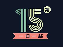 一日一标 JianDesign 015期(关于标志和字体的故事)