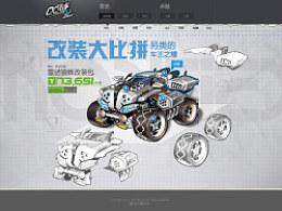 《QQ飞车2011-2013视觉设计包装》专题活动类