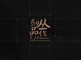 《丛剑作品》品牌视觉设计