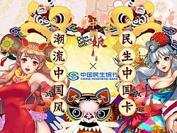 中国娘 x 民生银行,中国的银行卡