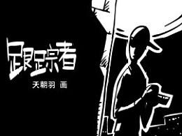 黑白奇境之跟踪者#动漫作品#