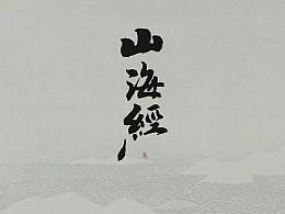 『山海经』异兽 之二 / 时愿寺封 / 手写