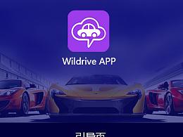 wildrive--汽车智能加速 APP