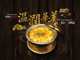 餐饮类网页