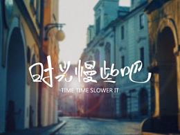时光慢些吧!