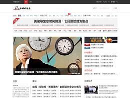 中储联资讯主页