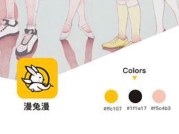 app设计 界面设计  交互设计  漫兔漫 漫画app设计