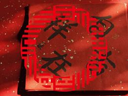 |7-1|第一回洒金红纸难觅踪迹|一诚长老[自在吉祥]吉帖|